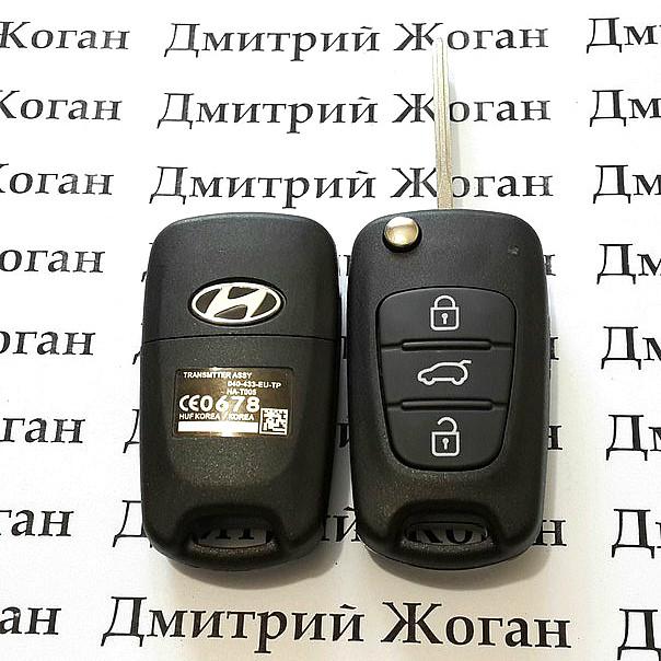 Выкидной ключ Hyundai (Хундай) ix35, 3-кнопки, 433 Mhz ID 46