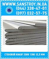 Гипсокартон стеновой Knauf 2500*1200*12,5 мм