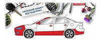 Антигравийная защита кузова автомобиля Киев, Оклейка авто защитной пленкой
