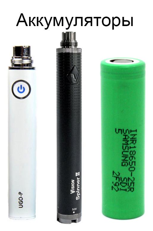 Купить аккумуляторы для электронной сигареты