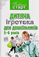 Впевнений старт. Дитяча ігротека для дошкільників(Основа)