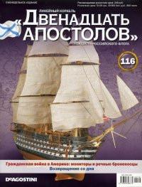 Линейный корабль «Двенадцать Апостолов» №116