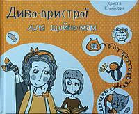 Книга Диво-пристрої для щойно мам