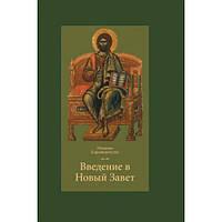 Введение в Новый Завет. Иоаннис Каравидопулос, фото 1