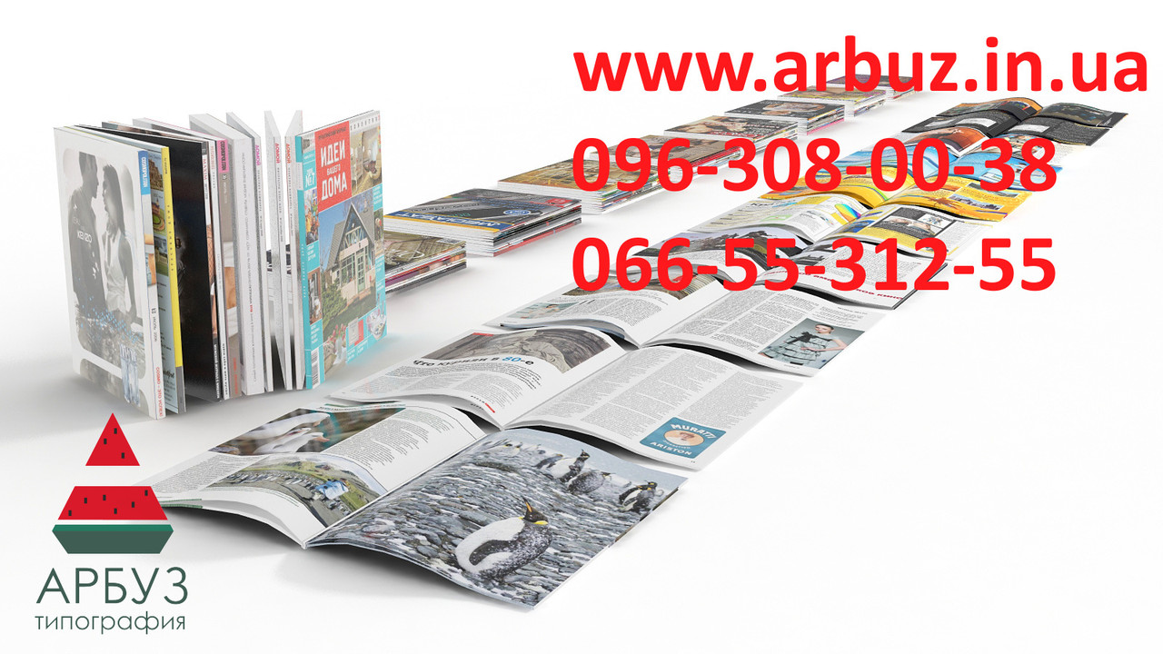 Печать журналов в Днепре и Украине по низкой цене