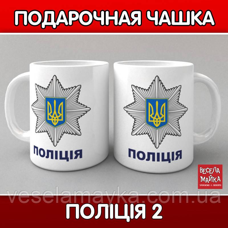 Чашка Полиция 2