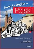 Польский язык.Krok po kroku.Polski.А2-В1 (+ mp3 -диск).