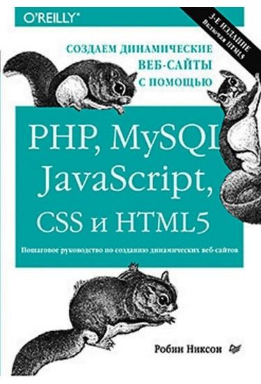 Створюємо динамічні веб-сайти за допомогою PHP, MySQL, JavaScript, CSS і HTML5. 3-е видання.
