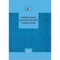 Авакян, Никифоров, Гехт Рациональная фармакотерапия в неврологии. Руководство для практикующих врачей