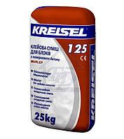 125 Kreisel Смесь для кладки блоков из ячеистого бетона, 25 кг
