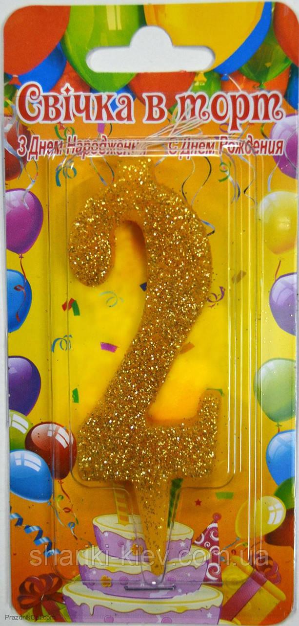 Свеча цифра в торт 2 Золотая