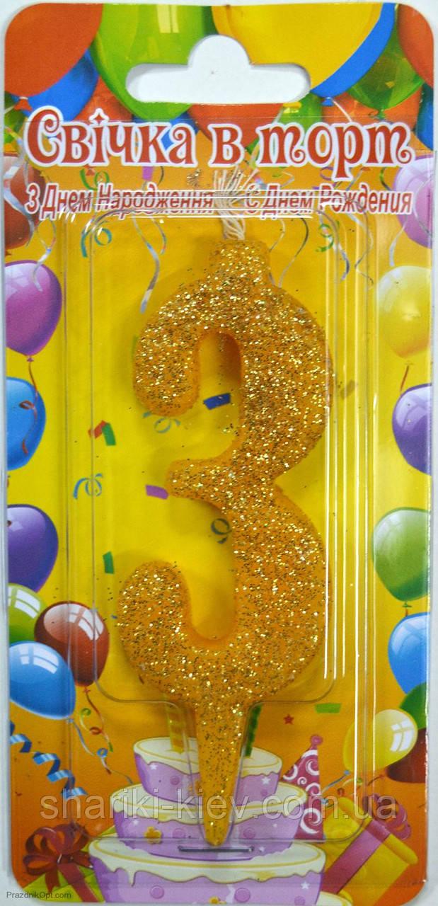 Свеча цифра в торт 3 Золотая