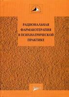 Александровский, Ахапкин: Рациональная фармакотерапия в психиатрической практике
