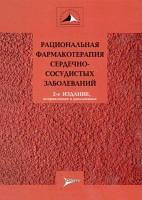 Чазов,Беленков Рациональная фармакотерапия сердечно-сосудистых заболеваний Руководство для практикующих врачей