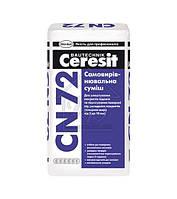 CN 72 Самовыравнивающаяся смесь, 25 кг