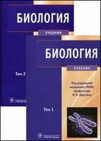 Ярыгин В.Н., Глинкина В.В., Волков И.Н. Биология. В 2-х томах