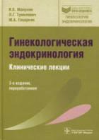 Манухин, Тумилович, Геворкян: Гинекологическая эндокринология. Клинические лекции