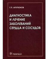 Арутюнов Диагностика и лечение заболеваний сердца и сосудов