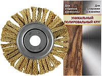 Щётка для старения древесины и полировки нержавейки 150х12х22мм.