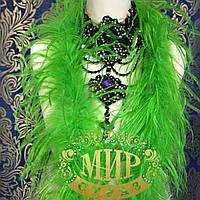 Боа страусиное однослойное, длинна 1,8м, цвет Green
