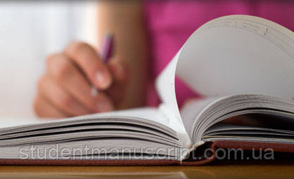Дипломна робота з педагогіки