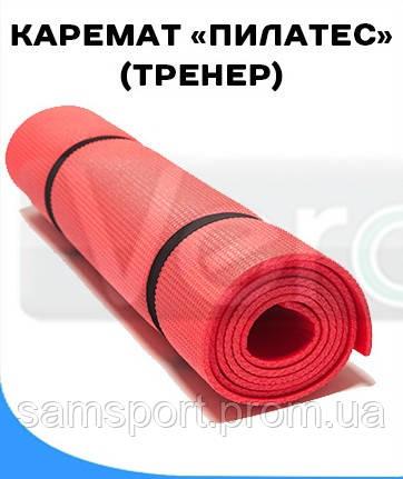 карематы для фитнеса, коврики для спорта