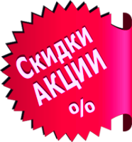 Распродажа % Скидки % Акции % Уникальные Предложения !