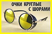 Очки круглые 44ЖзЗ винтаж желтые в золотистой оправе кроты тишейды авиаторы с шорами