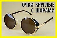 Очки круглые 42КЗт винтаж коричневые в коричневой оправе кроты тишейды авиаторы с шорами