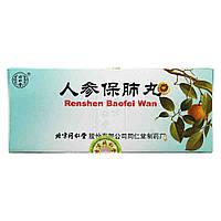 Жэньшэнь Ren Shen Bao Fei Wan пилюли с женьшенем для укрепления легких, фото 1