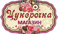 Вивіска пластикова_24