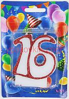 Юбиелйная тортовая свеча цифра Контур - 16 лет