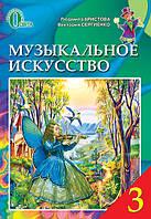 Л. Аристова. В. Сергиенко. Музыкальное искусство 3 класс, учебник