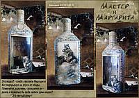 """Бутылка в подарок """"Мастер и Маргарита"""", сувенир ручная работа"""