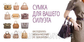 Как выбрать сумку по типу фигуры?