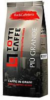 Totti Cafe Piu Grande (серый). 1000г