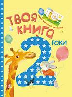 Ранок Твоя книга: 2 роки (У), фото 1