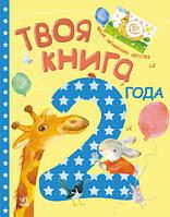 Ранок Твоя книга: 2 года (Р)