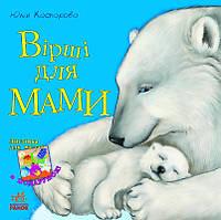 Ранок Улюблена мама: Вірші для мами (У), фото 1
