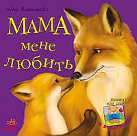 Ранок Улюблена мама: Мама мене любить (У), фото 1