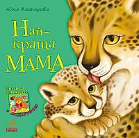 Ранок Улюблена мама: Найкраща мама (У), фото 1