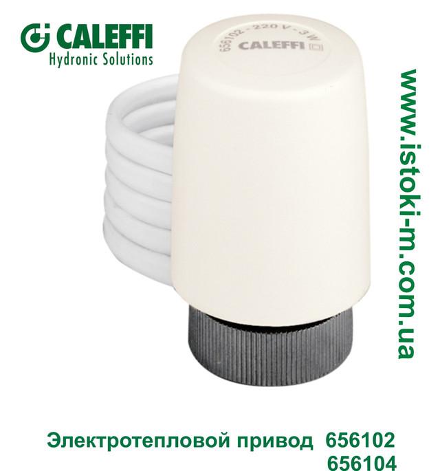 термоголовки caleffi купить