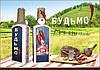Украинский сувенир Подарок в украинском стиле Бутылка Будьмо
