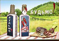 """Подарок защитнику Украины в украинском стиле, бутылка """"Будьмо"""""""