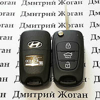 Корпус выкидного ключа HYUNDAI (Хундай) i20-30, 3-кнопки