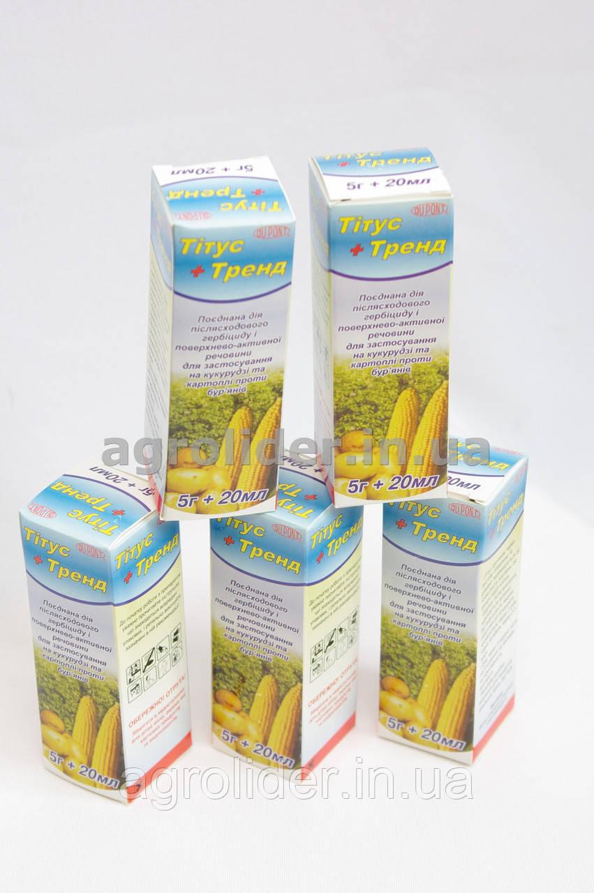 Гербицид «Титус + Тренд» 5 гр и 20 мл, Средство защиты растений от сорняков  (DuPont)