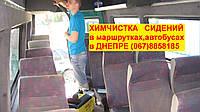 Чистка сидений Днепр. Химчистка сидений  автобусов, маршруток в Днепропетровске.
