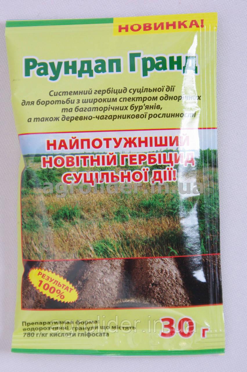"""Засіб захисту рослин «Раундап Гранд» 30 гр (НПВ """"Агрохімспілка"""")"""