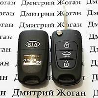 Корпус автоключа для KIA Sorento, Ceed, Cerato, Soul (КИА Соренто, Сид, Черато, Соул) 3 кнопки с кнопкой Hold