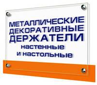 Металлические декоративные держатели